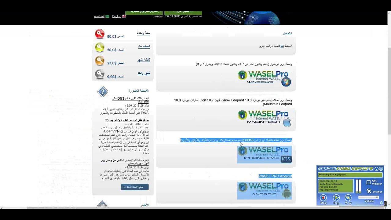 تحميل برنامج لفتح المواقع