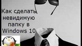 Как сделать невидимую папку в Windows 10 Redstone