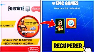 "VOICI HOW THE NEW ""EXCLUSIVE PACK"" on Fortnite! (SEASON 8)"