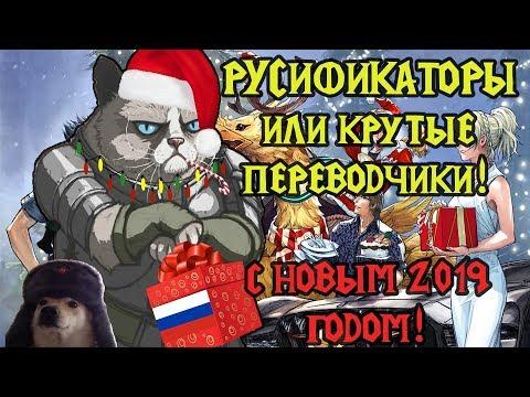 """Русификаторы"" на FFXIV, LOTRO, Guild Wars 2, TESO, SWTOR. Новогодний подарок от Котея! thumbnail"