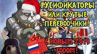 """""""Русификаторы"""" на FFXIV, LOTRO, Guild Wars 2, TESO, SWTOR. Новогодний подарок от Котея!"""