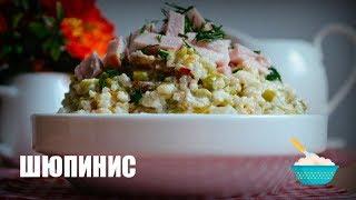 Шюпинис — видео рецепт