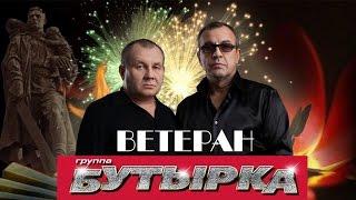 Бутырка - Ветеран (Аудио 2016)