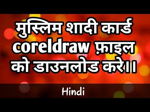 2018 Muslim Wedding Card Hindi Tutorial