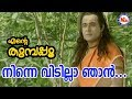 ന ന ന വ ട ല ല ഞ ൻ ninne vidilla njan ente thumbapoo sreerama songmalayalam hindu devotional songs mp3