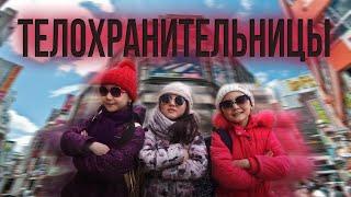 KZ FILM -  Телохранительницы (Оққағар қыздар)