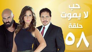 مشاهدة مسلسل حب لا يموت الحلقة 58