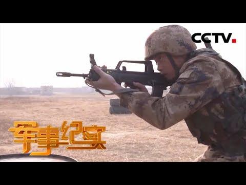 《军事纪实》 20190318 侦察尖兵的特种射击课| CCTV军事