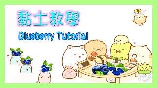 DIY 黏土教學 藍莓 手作教學  How to make Blueberry clay tutorial