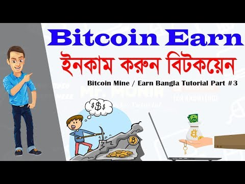 How To Mine / Earn Unlimited Bitcoin Free || 100% Legal Way [ Bangla/Bangali ] #3
