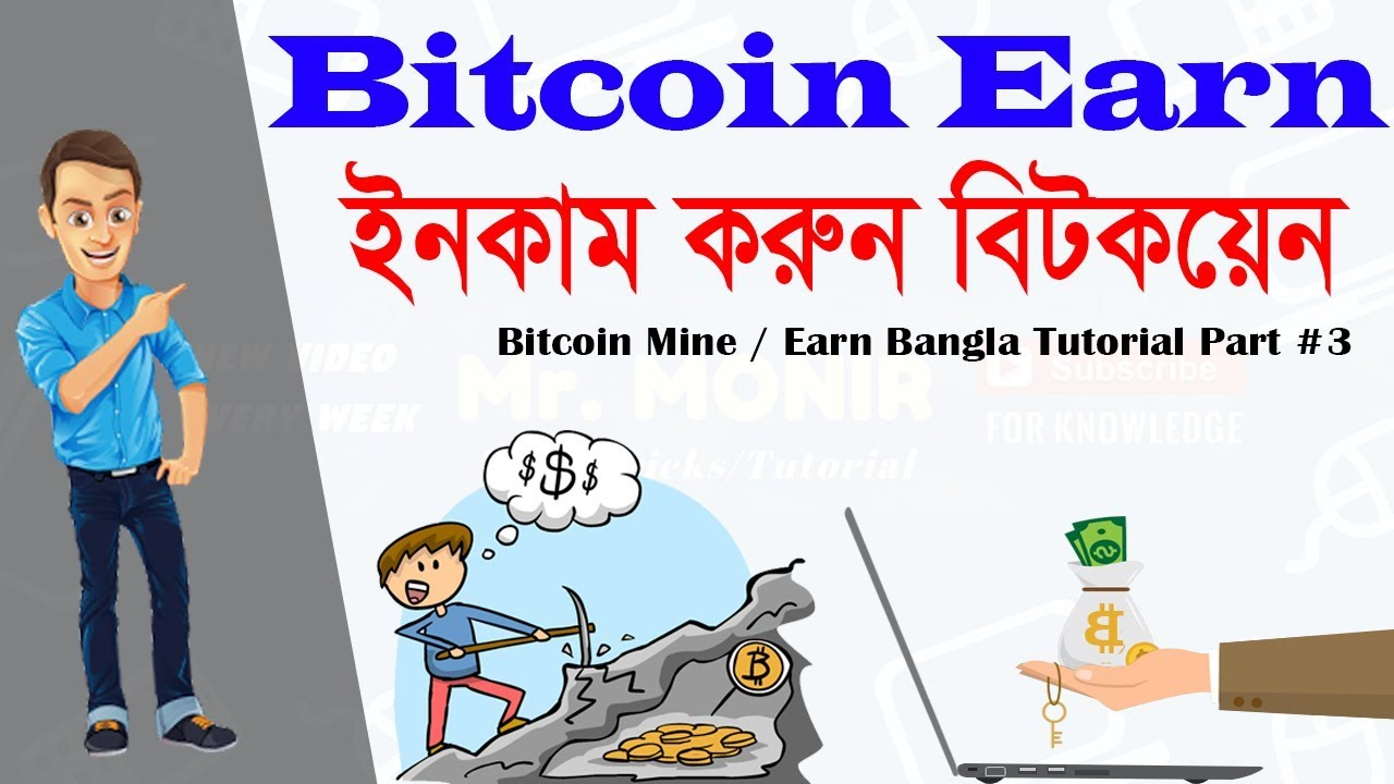 How to mine earn unlimited bitcoin free 100 legal way bangla how to mine earn unlimited bitcoin free 100 legal way banglabangali 3 ccuart Image collections