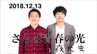 CM/曲カット済み 特別番組 さらば青春の光 深夜ラジオ Tokyofm 2018年12...