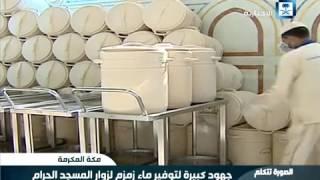 الصورة تتكلم - جهود كبيرة لتوفير ماء زمزم لزوار المسجد الحرام