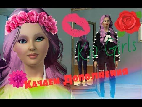 Как скачать и установить дополнения для Sims 3 (Прически и одежда)