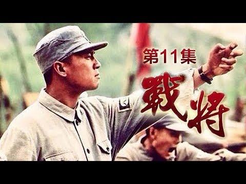 《战将》 第11集 | CCTV 电视剧