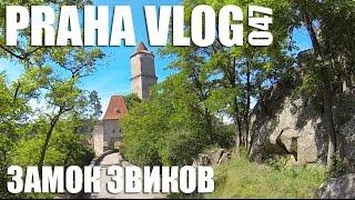 Замок Звиков - место удивительной красоты в Чехии! ( Чехия ) Praha Vlog 047(Замок Звиков - одно из самых удивительных и прекрасных мест в Чехии, которое мне удалось посетить! Здесь..., 2016-06-08T14:09:18.000Z)