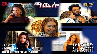 ማጨሎ (ክፋል 39) - MaChelo (Part 39), August 23, 2020 - ERi-TV Drama Series