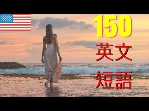 英文听力练习  学英语 短语初学者 | 150* 个最常用的短语 | Part 2
