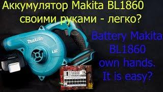 Аккумулятор Makita BL1860 (6 Ач) своими руками - легко?