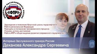 Деханов Александр Сергеевич  Интервью с Заслуженным тренером России