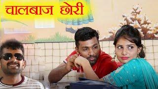 चालबाज छोरी Kalu ki galat family ||Episode 39