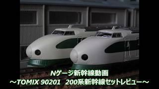Nゲージ新幹線動画~TOMIX 90201 200系新幹線セットレビュー~