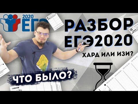 Разбор ЕГЭ 2020 по математике. Как это было?