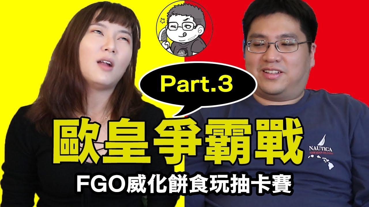 《FGO開箱》FGO威化餅歐皇爭霸賽Part.3 第四彈&復刻全彩版 feat. Buyee & NeKo嗚喵 - YouTube