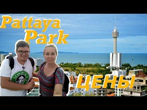 Башня Паттайя Парк Pattaya Park 2018   Цены , Кафе, Прачечная   Таиланд