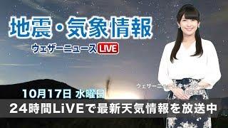 【LIVE】 最新地震・気象情報 ウェザーニュースLiVE (2018年10月17日)