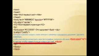 Видеоурок по HTML