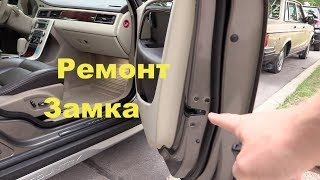 Ремонт замка дверей Volvo XC70. Заміна моторчика паразита. Економимо разом!