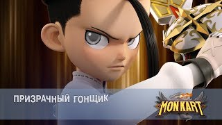 Монкарт - Серия 20 - Призрачный гонщик - Премьера сериала