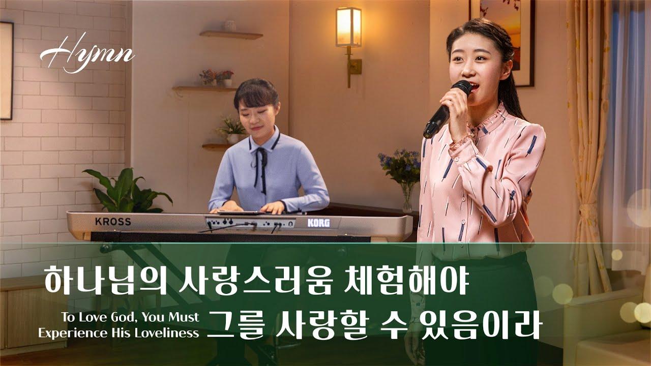 찬양 뮤직비디오/MV <하나님의 사랑스러움 체험해야 그를 사랑할 수 있음이라>