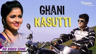 Ghani Kasutti Uttar Kumar, Kavita Joshi | New Haryanvi Songs Haryanavi 2019 | Nav Haryanvi