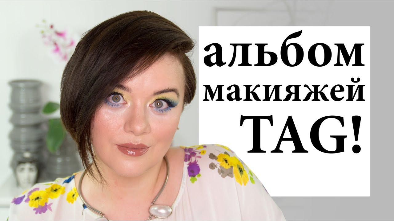 TAG! Альбом моих макияжей | Figurista blog