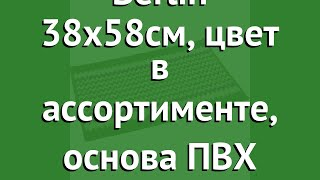 Коврик Berlin 38х58см, цвет в ассортименте, основа ПВХ (Vortex) обзор 21082