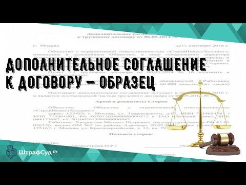Дополнительное соглашение к договору — образец
