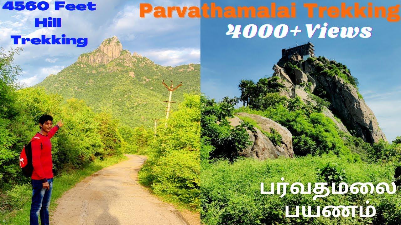 Parvathamalai trekking |Thiruvannamalai |Parvathamalai hill guide |பர்வதமலை பயணம் |RKTravelogs