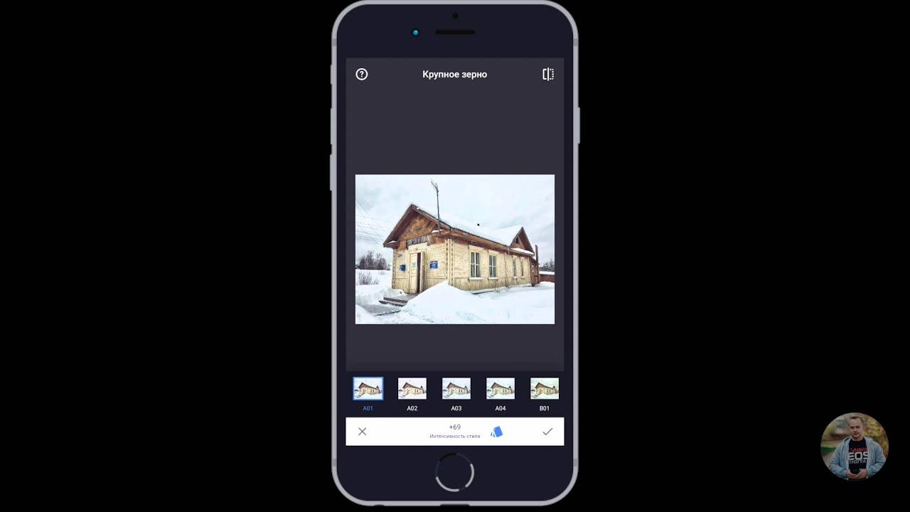 схемы обработки фотографий на айфоне есенин