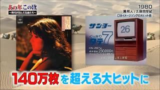 『 異邦人 』 は三洋カラーTVの イメージソングです。