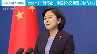中国「外交問題ではない」Zoomアカウント一時停止に(20/06/12)