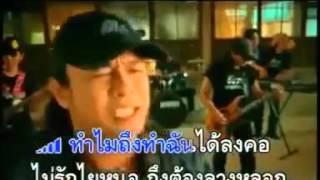 MVสาปส่ง ธันวา ราศีธนู Curse Tunwa R siam YouTube