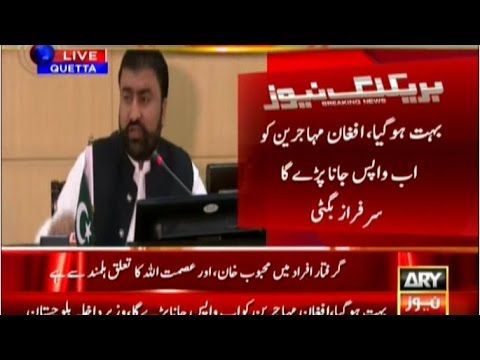 Sarfraz Bhugti Press Conference Showing of Video Arrested Afghan Agents
