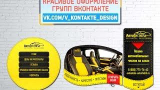 Зачем оформление группы ВКонтакте 2016?(Думаете, как красиво оформить группу ВКонтакте? Закажите уникальный дизайн у профессионалов! Детальная..., 2016-03-11T09:48:52.000Z)
