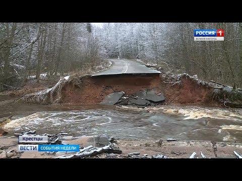 Вести. События Недели 10.11.19 (Великий Новгород)