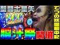 聖闘士星矢-海皇覚醒-でついに脳汁祭を開催できた|1GAMEてつの妖回胴中記#65【パチ…