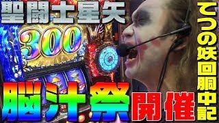 聖闘士星矢-海皇覚醒-でついに脳汁祭を開催できた|1GAMEてつの妖回胴中記#65【パチスロ・スロット】