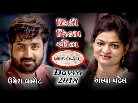 Muakan Dayro 2018 Alpa Patel Umesh Barot Hindi Song Radhika Films Surt