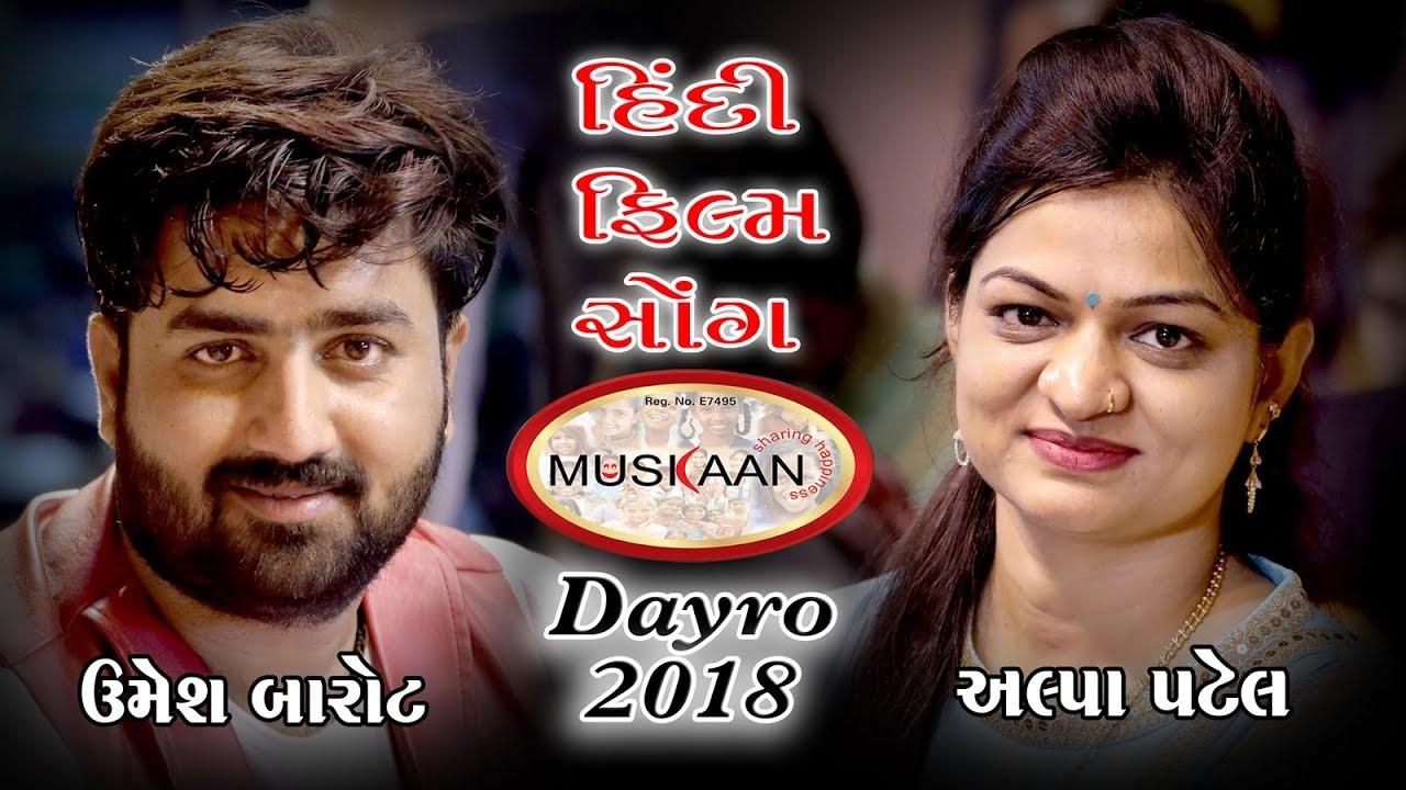 Download Muakan Dayro 2018 Alpa Patel Umesh Barot Hindi Song Radhika Films Surt